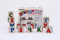Кубики детские украинские