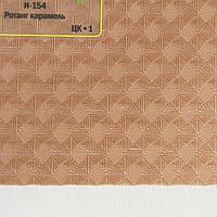 Рулонные шторы День-Ночь Ткань Ротанг Карамель
