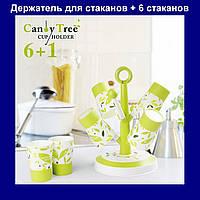 Держатель для стаканов и чашек Candy Tree Cup Holder с 6-ю стаканами!Акция