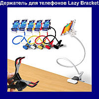 Универсальный держатель для телефона Lazy Bracket Mobile Phone