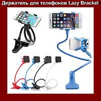 Универсальный держатель для телефона Lazy Bracket Mobile Phone!Акция
