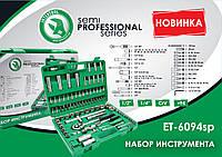 """Набор инструментов 1/2"""" & 1/4"""" 94 единицы INTERTOOL ET-6094SP"""