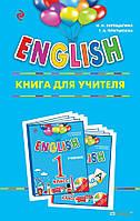 Ирина Верещагина ENGLISH. 1 класс. Книга для учителя