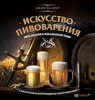 Джон Палмер Искусство домашнего пивоварения. Пять шагов к идеальному пиву
