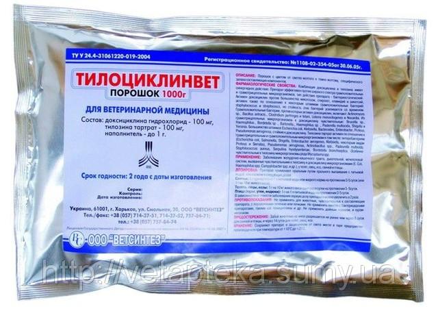 Тилоциклинвет (тилозин, доксициклин) 1 г комплексный антибиотик для цыплят, бройлеров, индюшат, поросят и КРС