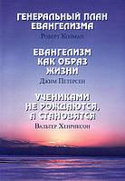 Генеральный план евангелизма. Евангелизм как образ жизни. Учениками не рождаются, а становятся