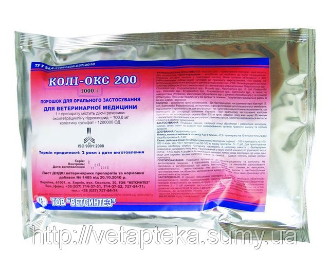 Коли-окс 200 (колистин, окситетрациклин) 1 г антибиотик широкого спектра действия для цыплят и бройлеров