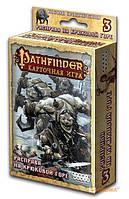 Настольная игра 'Pathfinder. Расправа На Крюковой Горе'