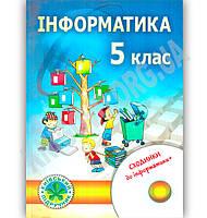 Підручник Сходинки до інформатики 5 клас Авт: Ломаковська Г Вид: Світич