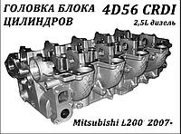 Головка блока Mitsubishi L200, Pajero Sport 4D56T CRDI 2005-