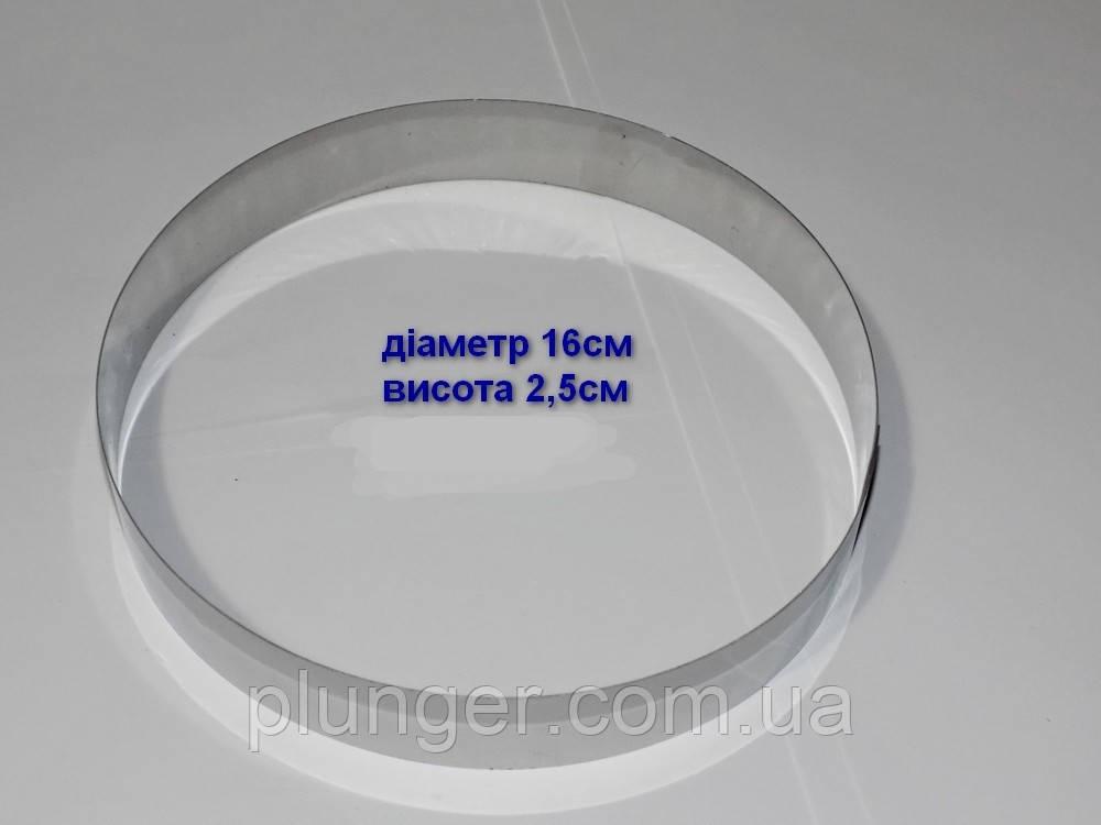 Форма для тарта велика, діаметр 16 см, висота 2 см