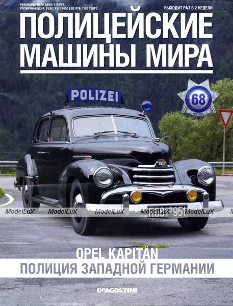 Полицейские Машины Мира №68 Opel Capitan 1951   Коллекционная модель 1:43   DeAgostini