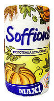Бумажные полотенца Soffione MAXI (2 слоя, 150 листов) - 1 рулон
