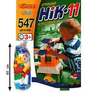 Конструктор Ник 11, крупные детали ТМ Юника, 547 дет.