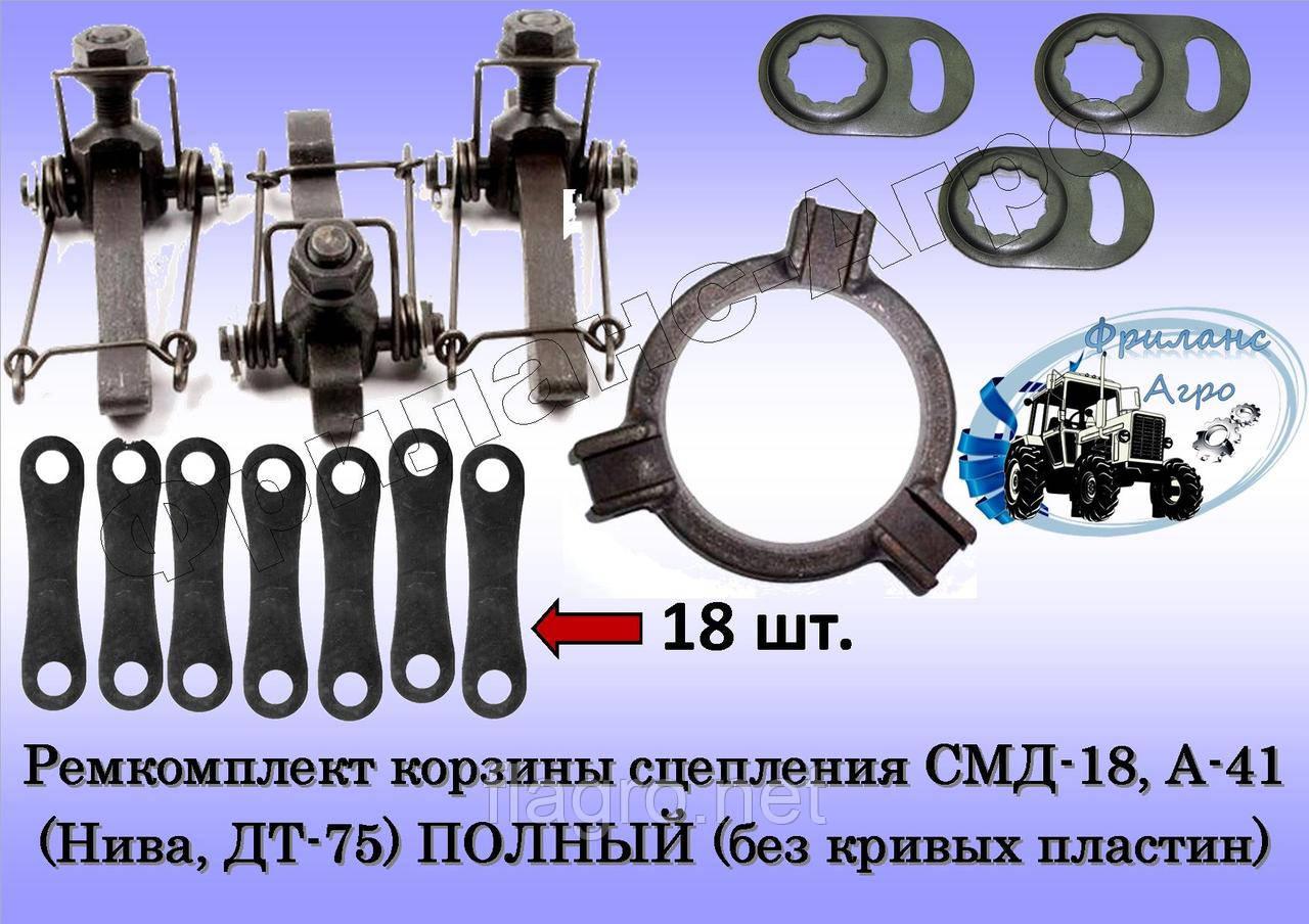 Ремкомплект корзины сцепления СМД-18, А-41 (Нива, ДТ-75) ПОЛНЫЙ (без кривых пластин)