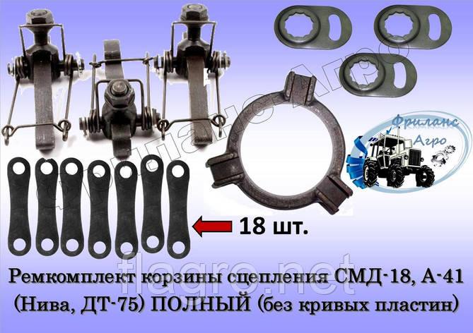 Ремкомплект корзины сцепления СМД-18, А-41 (Нива, ДТ-75) ПОЛНЫЙ (без кривых пластин), фото 2