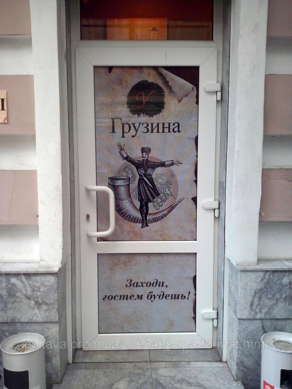Поклейка перфорированной пленки на двери