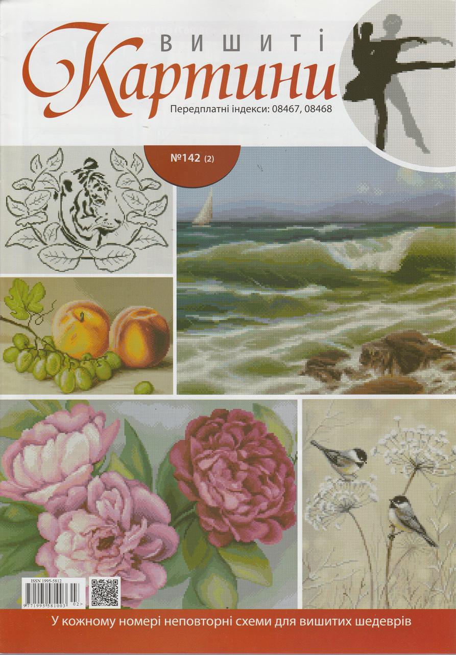 Журнал Вишиті картини №142(2)