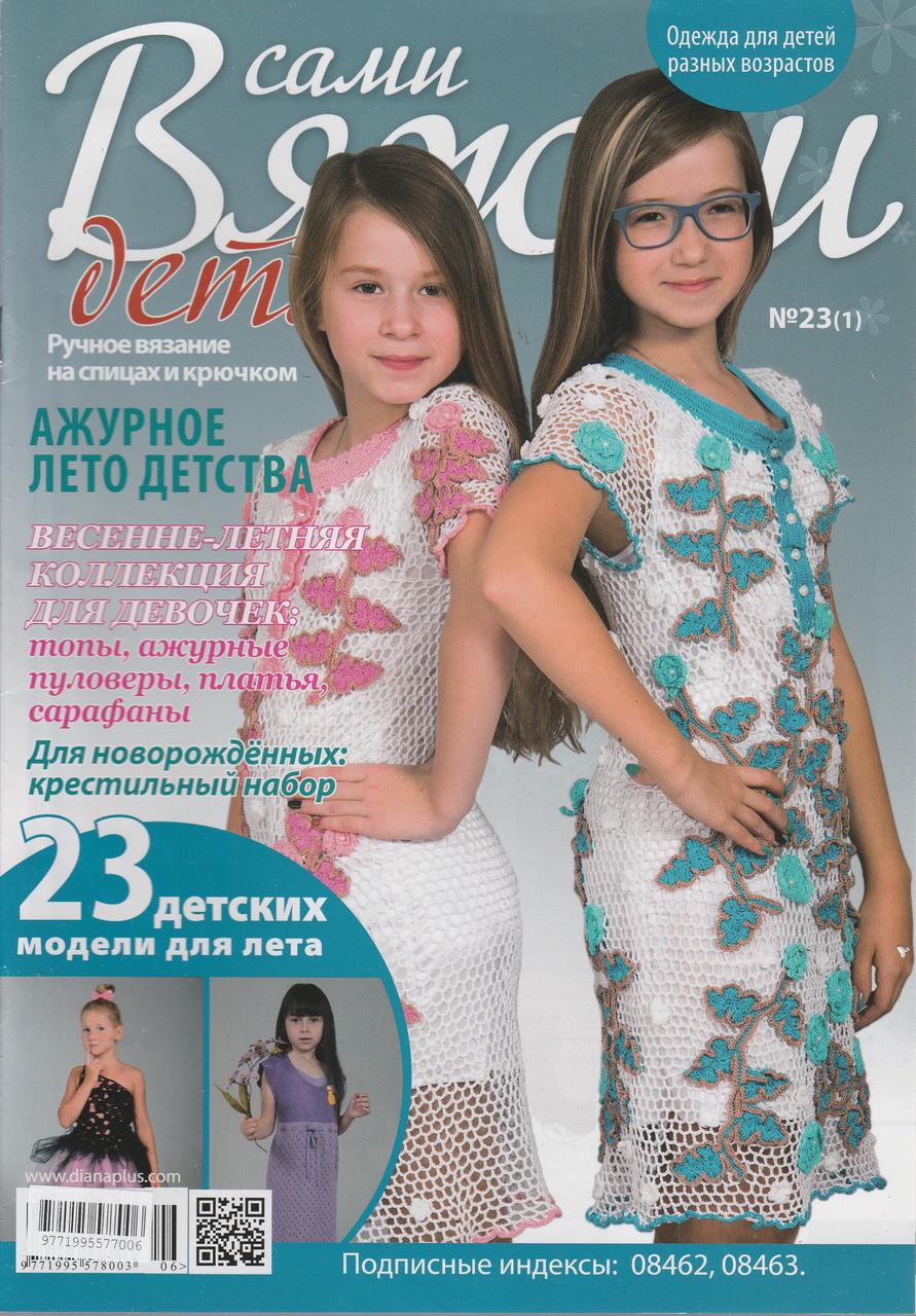 Журнал Вяжем сами Детям №23(1)