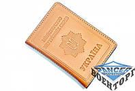 Обложка-портмоне для работников МВД (с файлами)