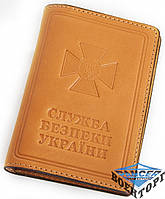Обложка-портмоне для работников СБУ (с файлами)