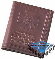 Обложка для удостоверения работников СБУ тройная|Служба безпеки України