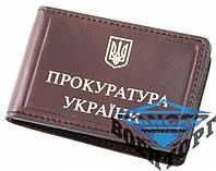 Обложка для удостоверения работников прокуратуры Прокуратура України