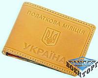 Обложка для удостоверения работников налоговой милиции Податкова міліція