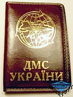 Обложка для удостоверения работников миграционной службы