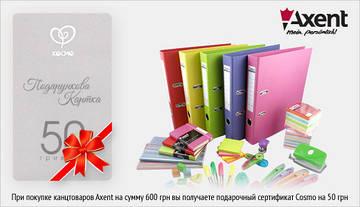 Сертификат Cosmo 50 грн