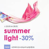 -30% на коллекцию летних шарфов summer light!
