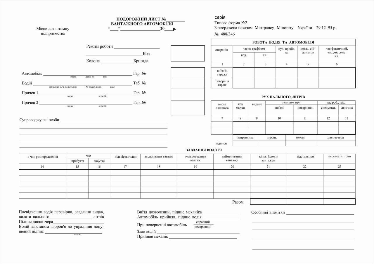 Подорожній лист вантажного автомобіля, офс., 1+1, 100 арк., нум.