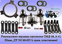 Ремкомплект корзины сцепления СМД-18, А-41 (Нива, ДТ-75) МАКСИМАЛЬНЫЙ (с крив. пластинами)