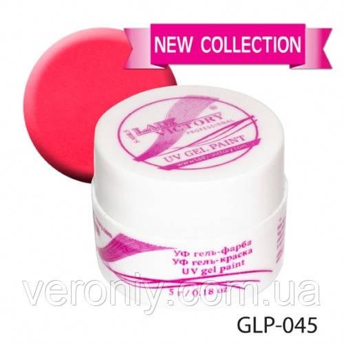 Гель краска Lady Victory, 5 г. GLP-045 (розовый коралл)