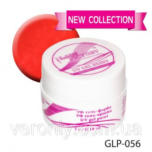 Гель краска Lady Victory, 5 г. GLP-056 (красный пион)