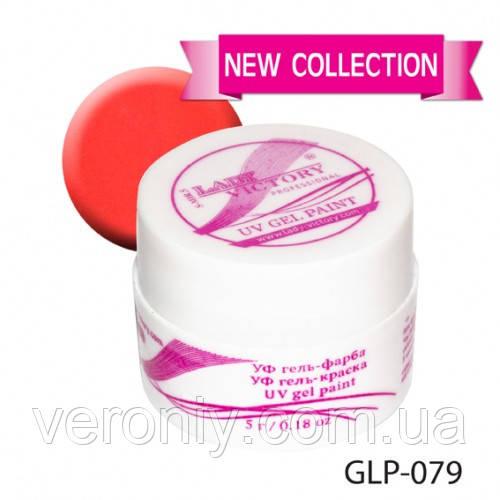Гель краска Lady Victory, 5 г. GLP-079 (алая заря)