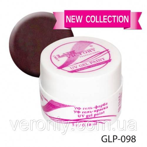 Гель краска Lady Victory, 5 г. GLP-098 (шоколадный шейк)