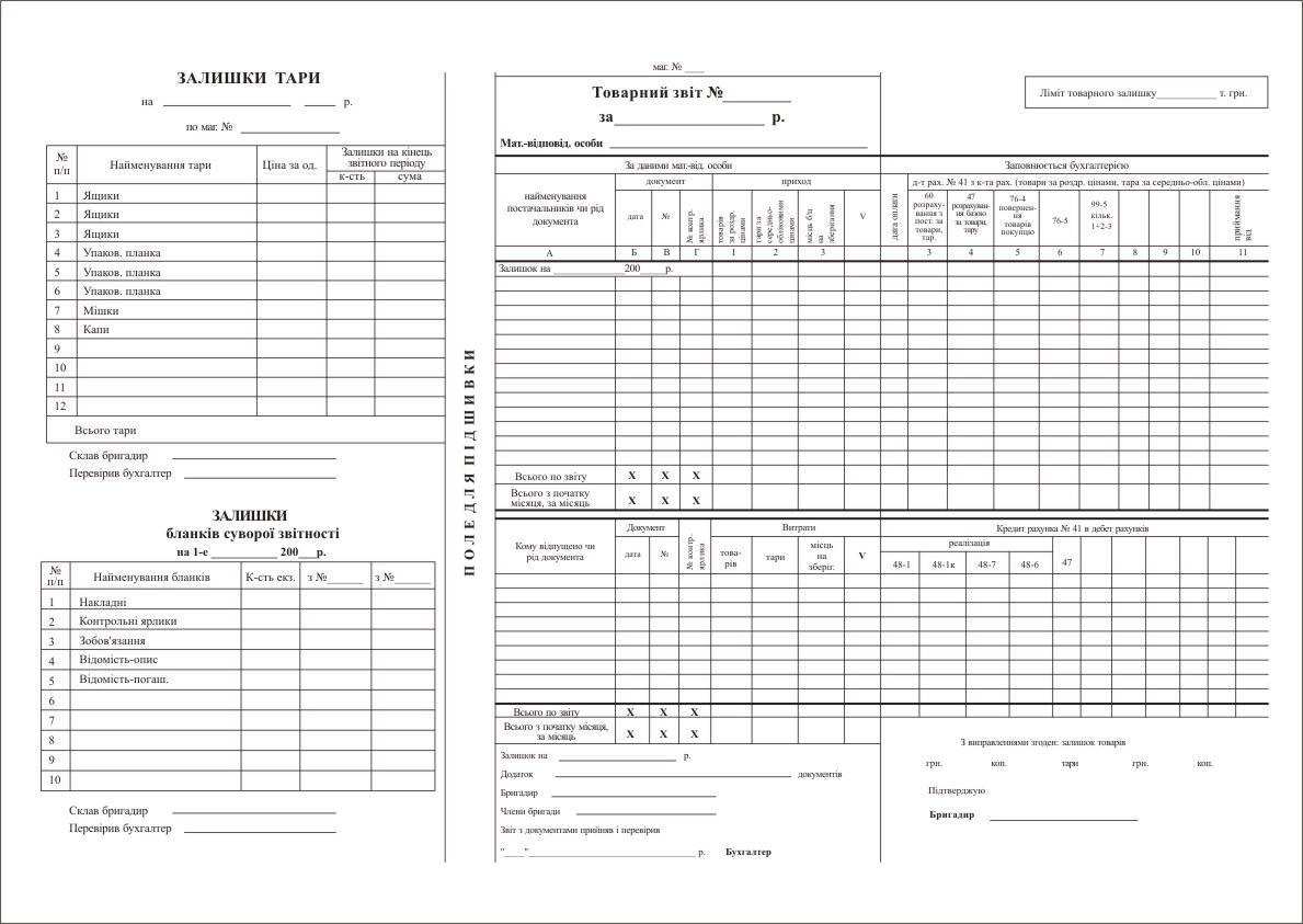 Товарний звіт, А3, офсет, 1+1, к-кт 100 шт.
