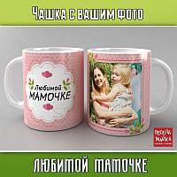 """Чашка с фото """"Любимой мамочке"""""""