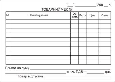Товарний чек, горизонтальний, А6, офсет, 1+0, 100 арк.