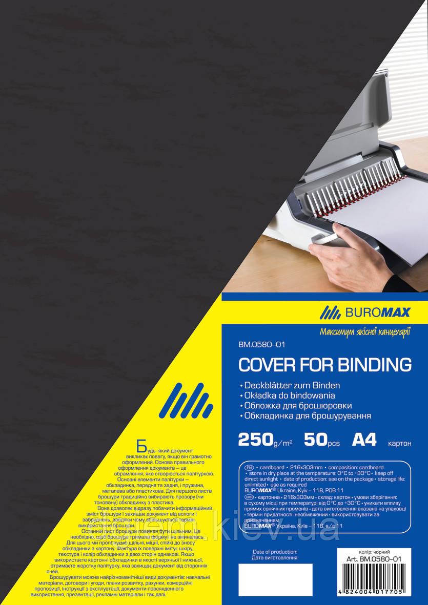 Обложки для переплета картонные А4 черные 250г/м2 50шт