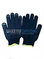 Перчатки рабочие с точками пвх (черно-синие)