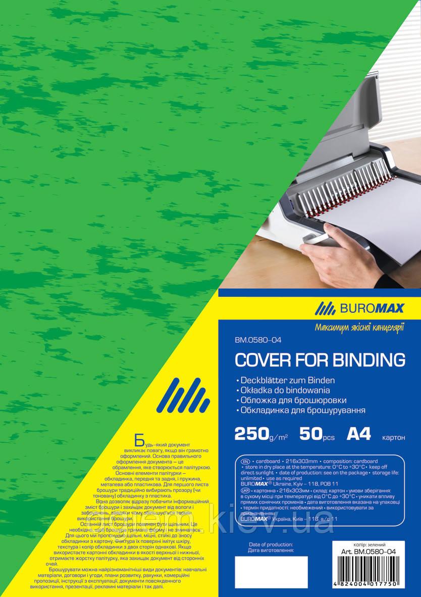 Обложки для переплета картонные А4 зеленые 250г/м2 50шт