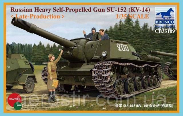 СУ-152 [КВ-14] 1/35 BRONCO MODELS 35109
