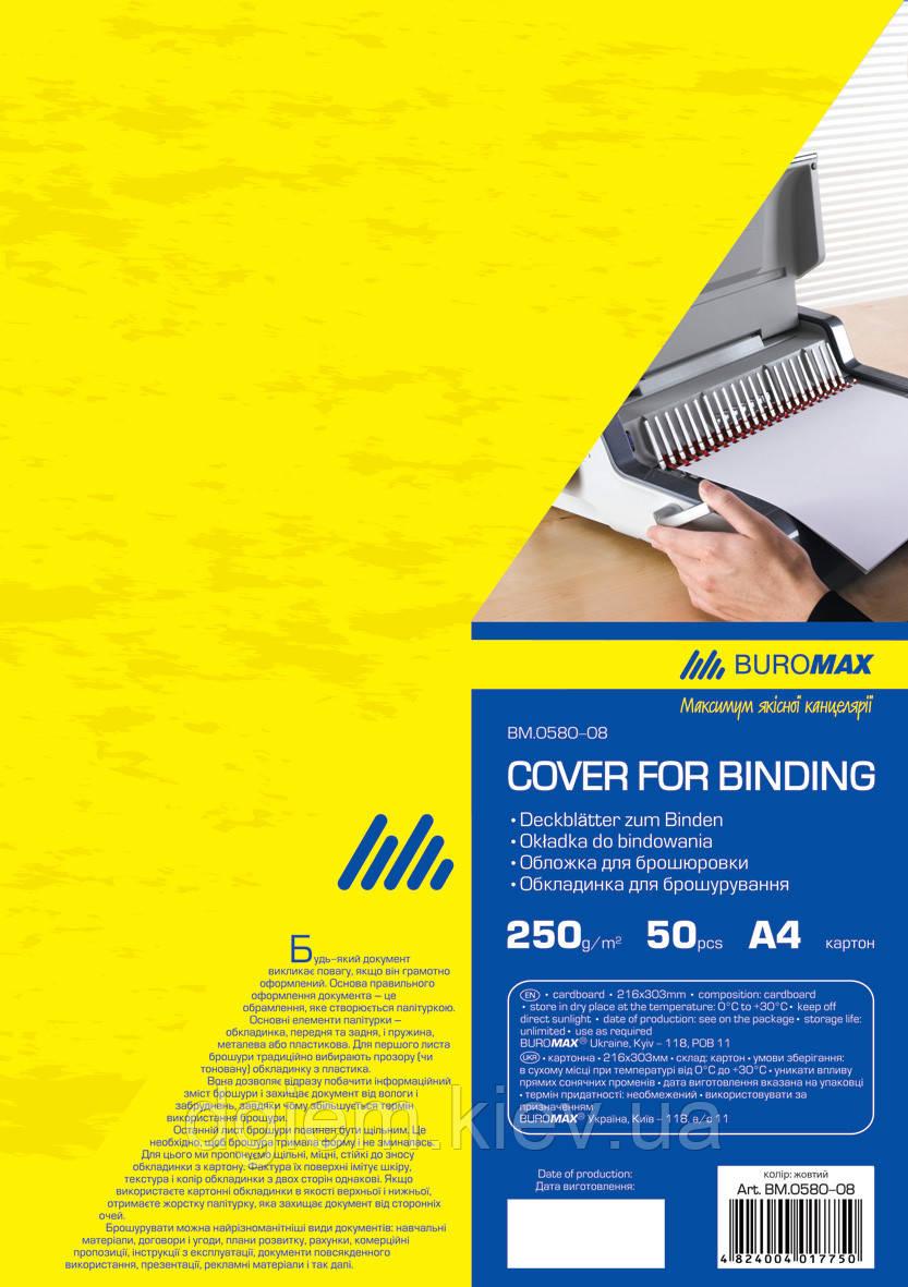 Обложки для переплета картонные А4 желтые 250г/м2 50шт