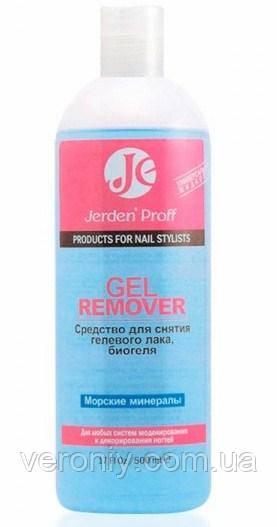 Gel Remover Jerden Proff Морские минералы (средство для снятия гель лака и геля), 500 мл