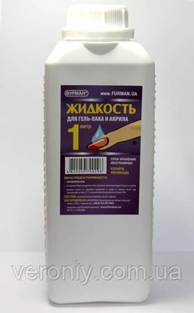 Жидкость для снятия гель лака и акрила «Фурман», 1000 мл.