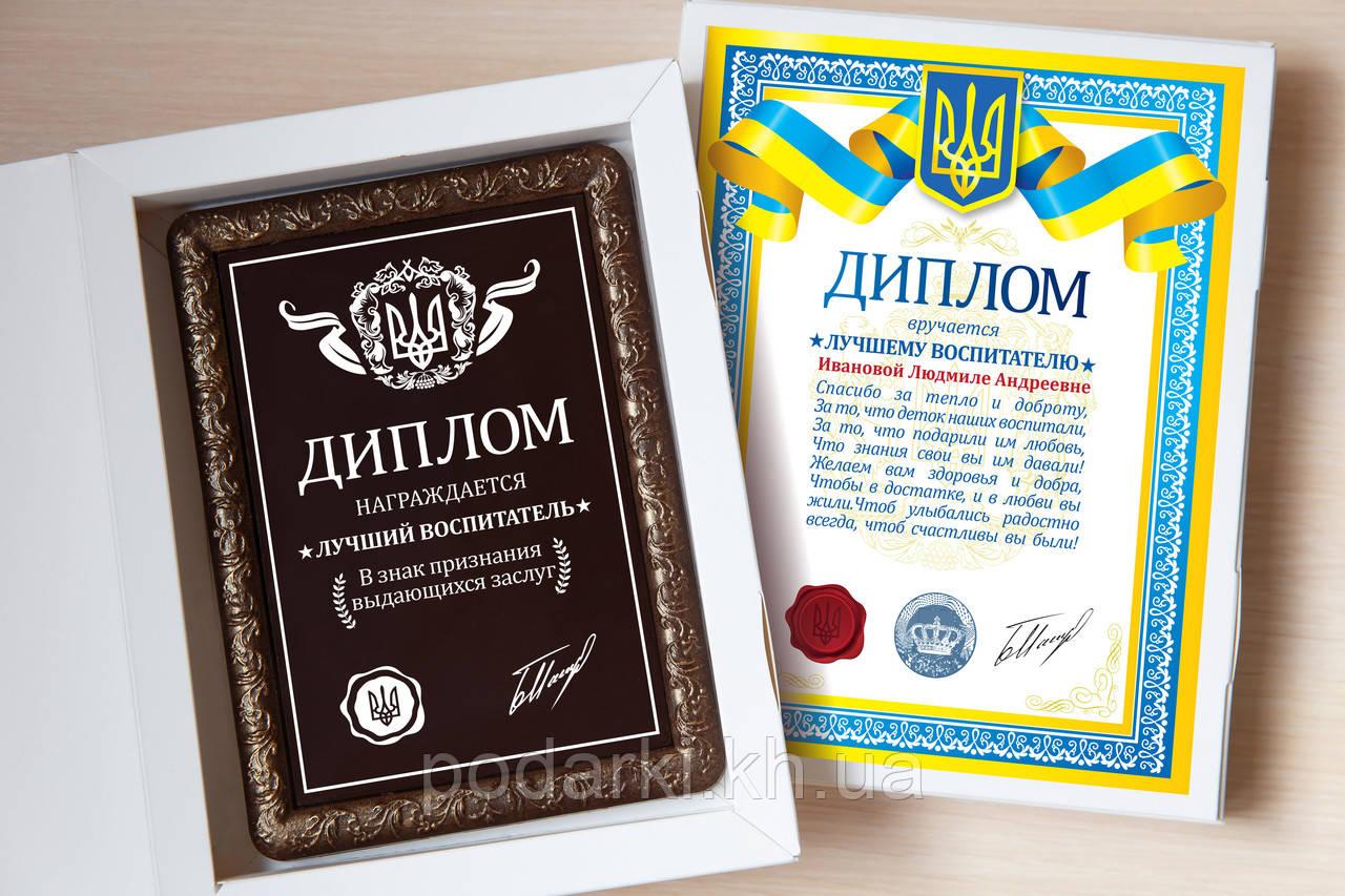 Шоколадный диплом Лучшему воспитателю купить по лучшей цене в  Шоколадный диплом Лучшему воспитателю