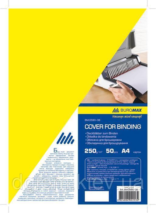 Обложки для переплета картонные А4 желтые 250г/м2 20шт
