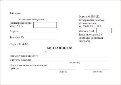 С/к, квитанция ф. №ПО-Д2, нумерация